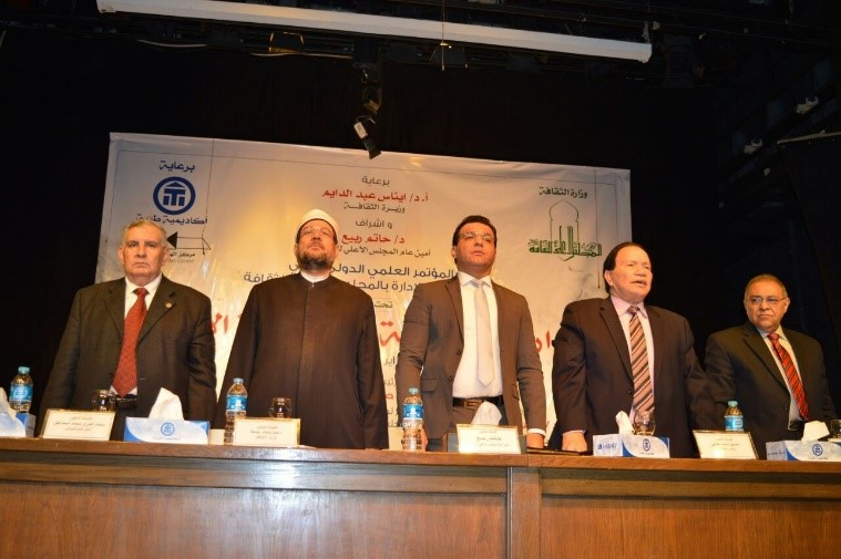"""مؤتمر """" الادارة المجتمعية لمكافحة الإرهاب """""""
