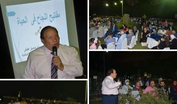 فى صالونه الثقافى : د. صديق عفيفى يقدم أبرز وأهم مفاتيح النجاح في الحياة